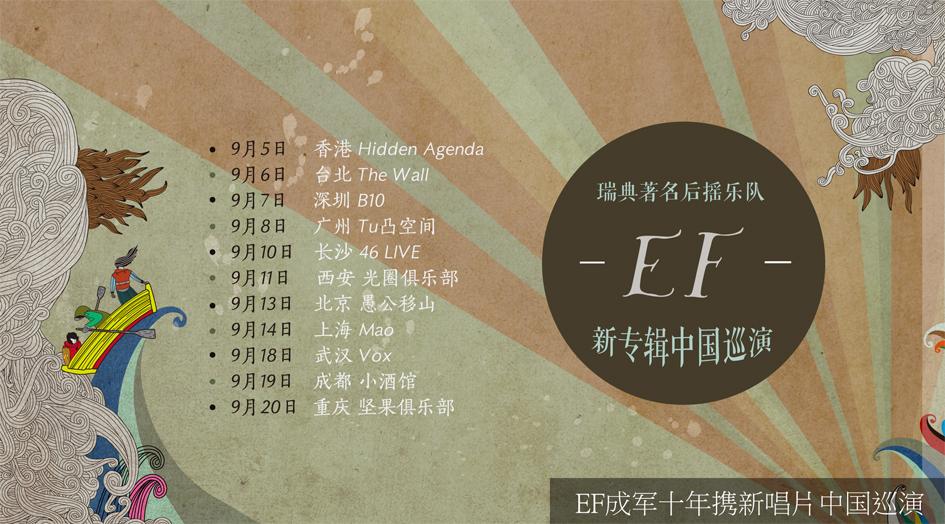 EF - Asia Tour